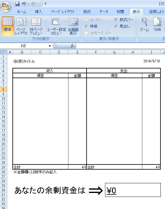 【収入・支出】簡単計算シート 原本